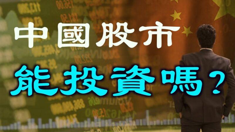 【德傳媒】揭秘中國股市的秘技 中國股市改變了我的命運 分享最中肯的建議