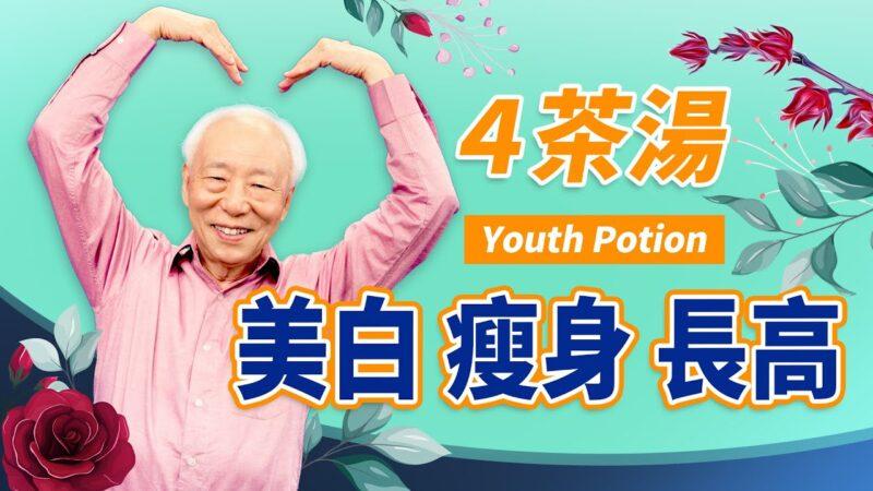 【胡乃文开讲】4茶饮 美白 瘦身 长高