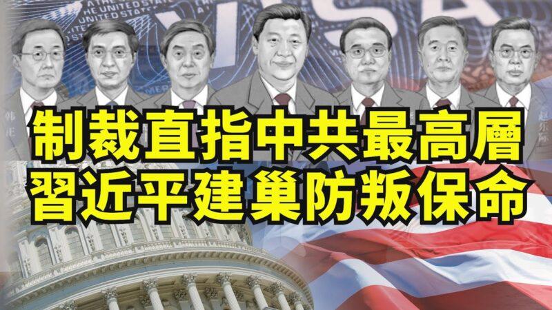 【江峰時刻】陳全國被制裁 引發中共黨內避責混亂潮