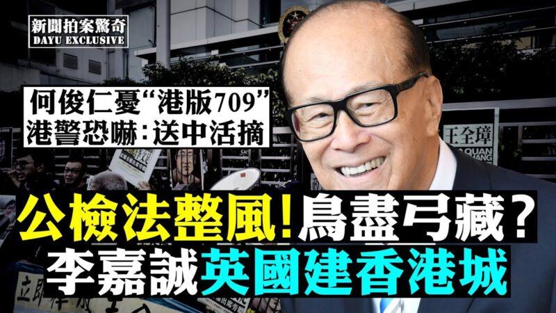 【拍案惊奇】中共公检法整风 李嘉诚建香港城