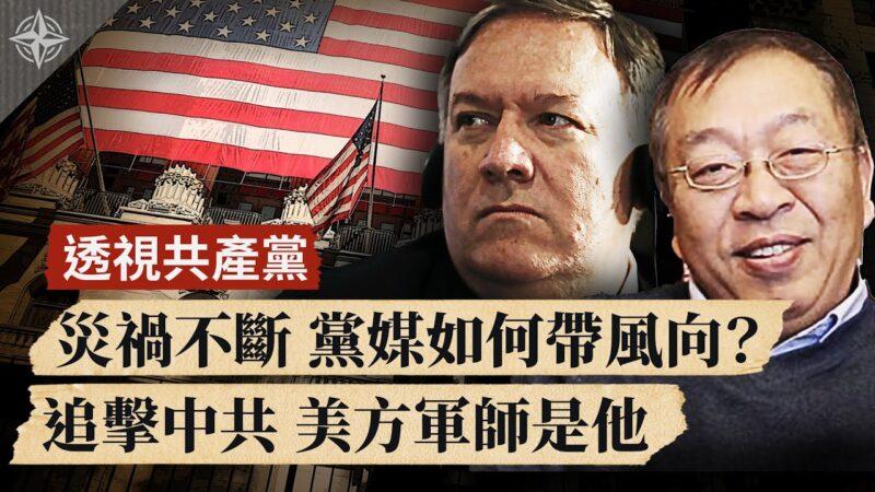 【世界的十字路口】透視共產黨:美國追擊中共 為何是他出謀劃策?