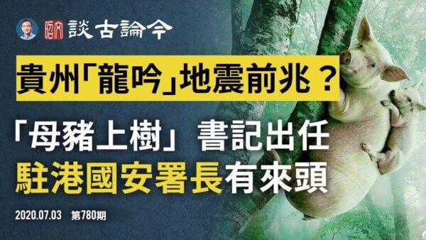 文昭:貴州「龍吟」強震前兆?/「母豬上樹」書記出任駐港國安署長