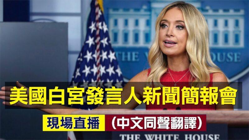 【重播】7.24白宫发言人新闻简报会(同声翻译)