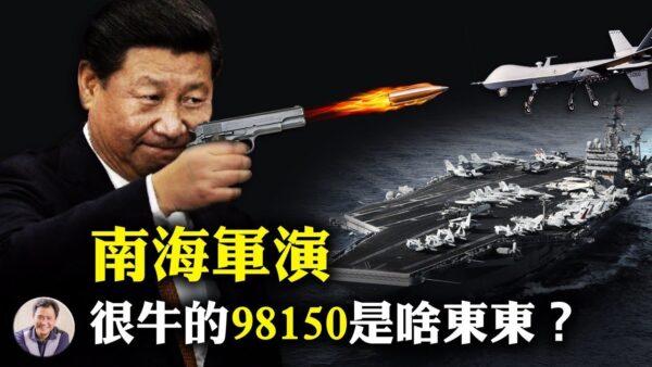 【江峰時刻】中美外交衝突升級 中共高調進行雷州半島軍演