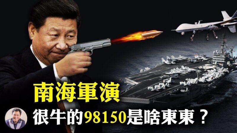 【江峰时刻】中美外交冲突升级 中共高调进行雷州半岛军演