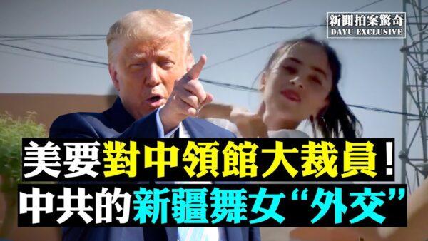【拍案惊奇】美再发外交攻势 党媒的新疆舞女外交