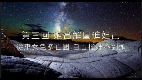 【濤哥侃封神】第三回 姬昌解圍進妲己(上)