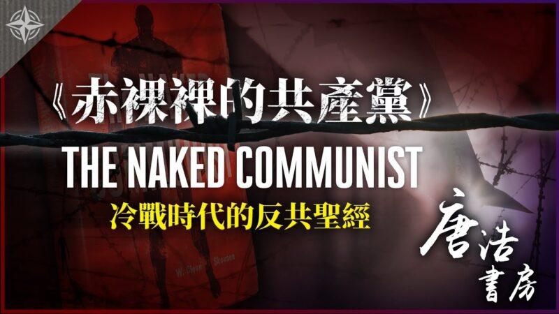 【唐浩書房】《赤裸裸的共產黨》冷戰時代的反共聖經