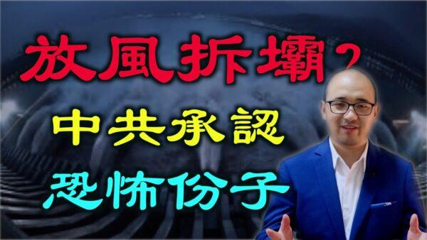 【德传媒】三峡大坝拆除前放风?/90后墨尔本女孩智斗公安/六大准备证明它们是恐怖分子