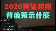 【脑洞黑洞】2020异象频频 背后预示着什么?