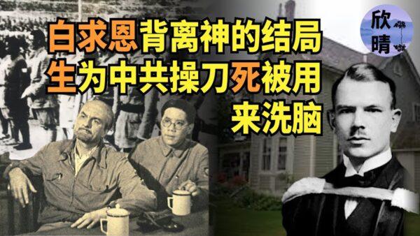 【欺世大观】白求恩出生在基督教长老会之家 成年后背离神 酗酒嫖娼