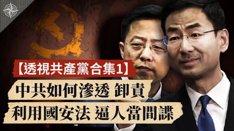 【透视共产党合集1】中共如何渗透侵略?如何诡辩卸责?危机脱身四套路