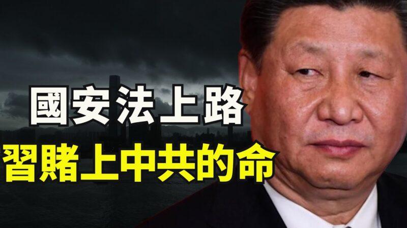 【江峰时刻】《香港国安法》生效 形同对美宣战书 港人何去何从?