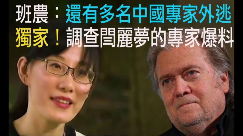 【秦鵬政經觀察】班農再出爆炸新聞:多名中國科學家叛逃
