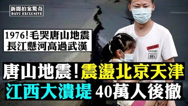 【拍案驚奇】唐山地震 震撼北京 江西潰堤 40萬人後撤