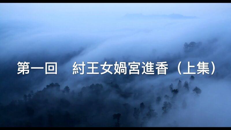 【濤哥侃封神】第一回 紂王女媧宮進香(上)