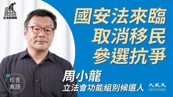 【珍言真語】典型藍變黃 周小龍取消移民參選抗爭