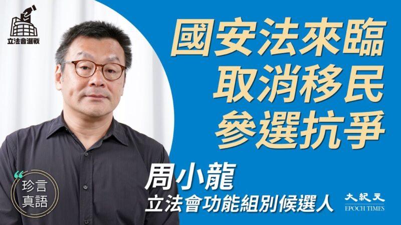 【珍言真语】典型蓝变黄 周小龙取消移民参选抗争