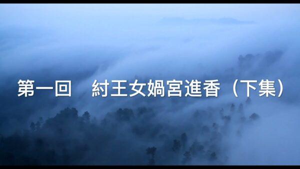 【涛哥侃封神】第一回 纣王女娲宫进香(下)