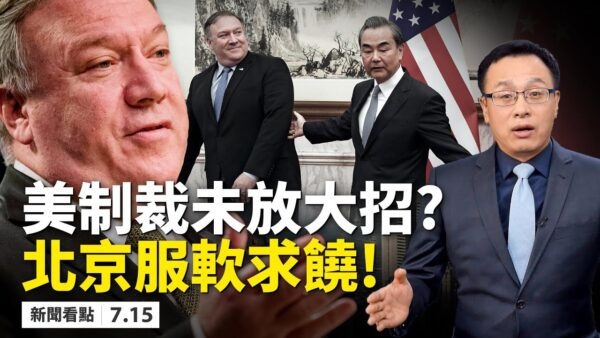 【新闻看点】美制裁留一绝招 北京急买美产品