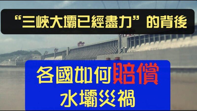 """【脑洞黑洞】""""三峡大坝已经尽力""""背后的故事"""