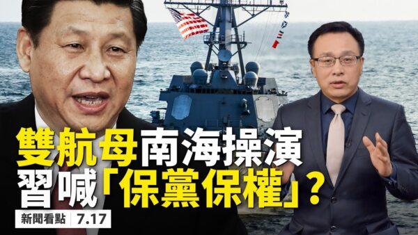【新聞看點】美軍雙航母南海操演 習喊「保黨保權」
