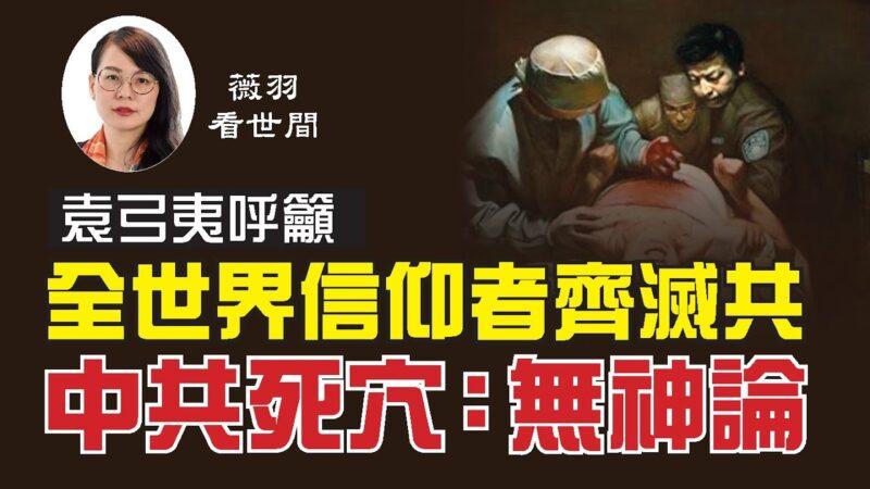 【薇羽看世間】血刃香港 習動了誰的奶酪?中共的死穴是什麼?