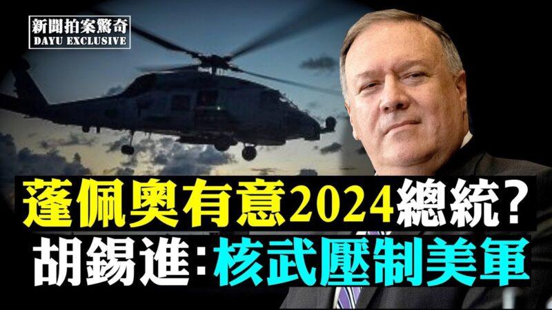 【拍案惊奇】蓬佩奥有意2024?胡锡进又谈核武