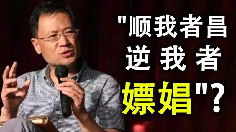 """【天亮时分】""""顺我者昌 逆我者嫖娼""""?许章润最终很可能以""""煽颠""""论罪"""