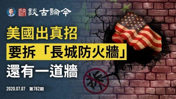 文昭:美國出真招要拆「長城防火牆」推牆有兩條戰線