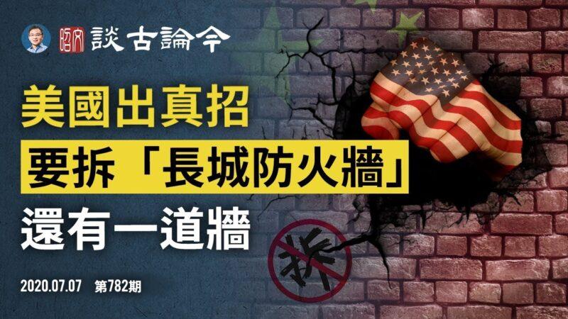 """文昭:美国出真招要拆""""长城防火墙""""推墙有两条战线"""
