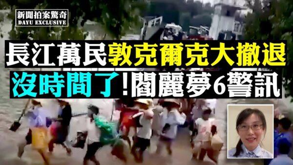 【拍案驚奇】閆麗夢6警訊!長江居民大撤退