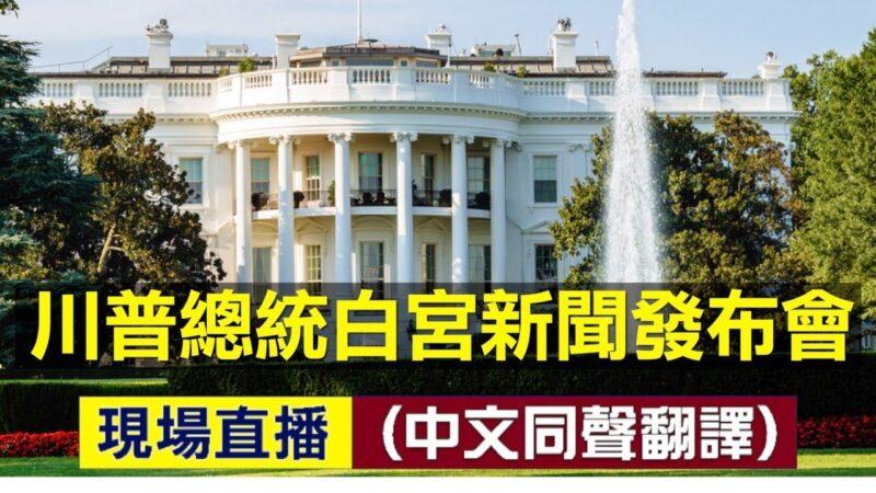 【重播】川普总统白宫新闻发布会(同声翻译)