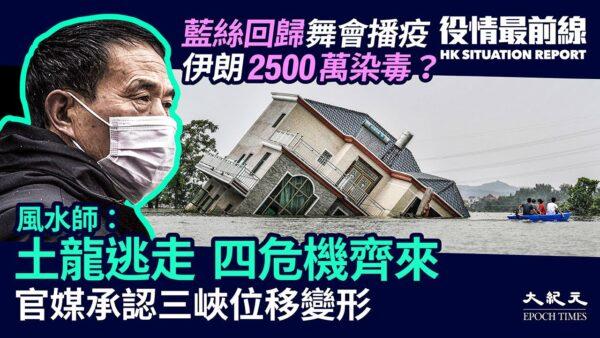【役情最前線】風水師:中國土龍逃走 四大危機齊來