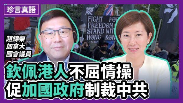 【珍言真语】赵锦荣:港人启发世界 国际清醒掀反共潮