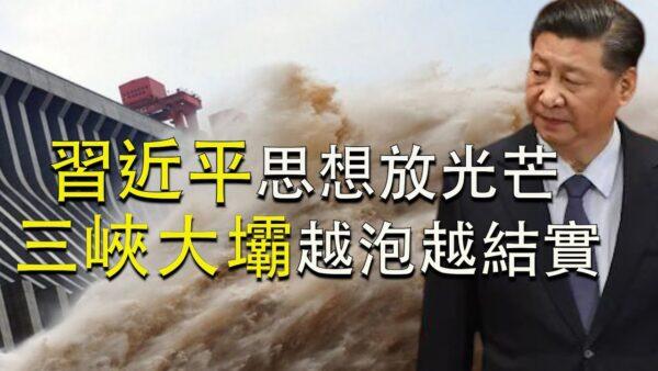 【江峰時刻】毛鄧江胡都不敢搞 習近平外交思想研究中心成立看王毅的私心