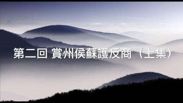 【濤哥侃封神】第二回 冀州侯蘇護反商(上)