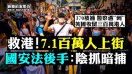 【拍案驚奇】港七一百萬人潮 警惕國安法暗捕