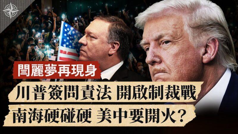 【十字路口】闫丽梦再现身 川普签问责法 开启制裁战