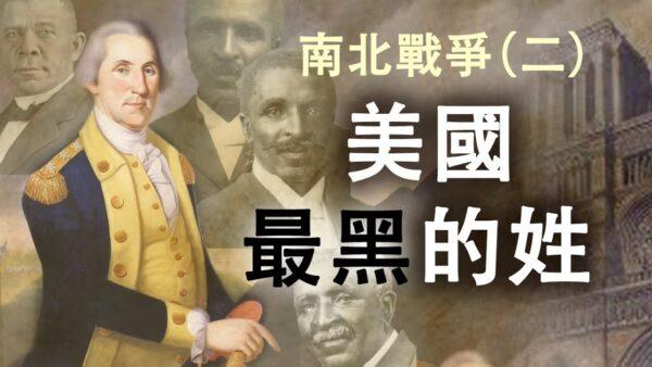 【江峰劇場】南北戰爭(第二集)