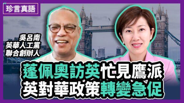【珍言真語】吳呂南:港人展現骨氣 鼓舞英對中共強硬