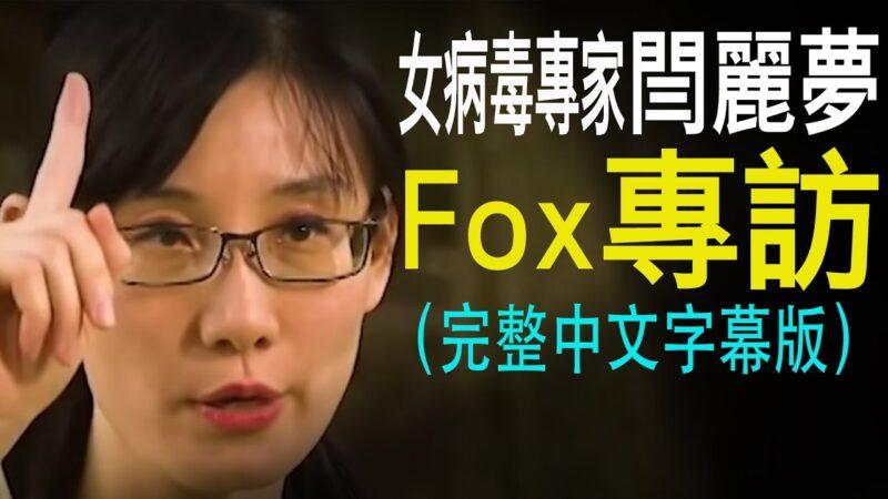 香港中国女病毒学家闫丽梦Fox专访(中文字幕完整版)