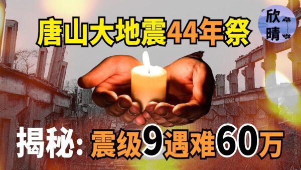 【欺世大觀】唐山大地震到底死了多少人?