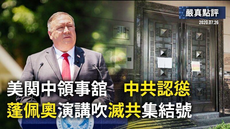 【严真点评】外交部大实话:中共关闭成都美领馆报复;蓬佩奥演讲吹响灭共集结号