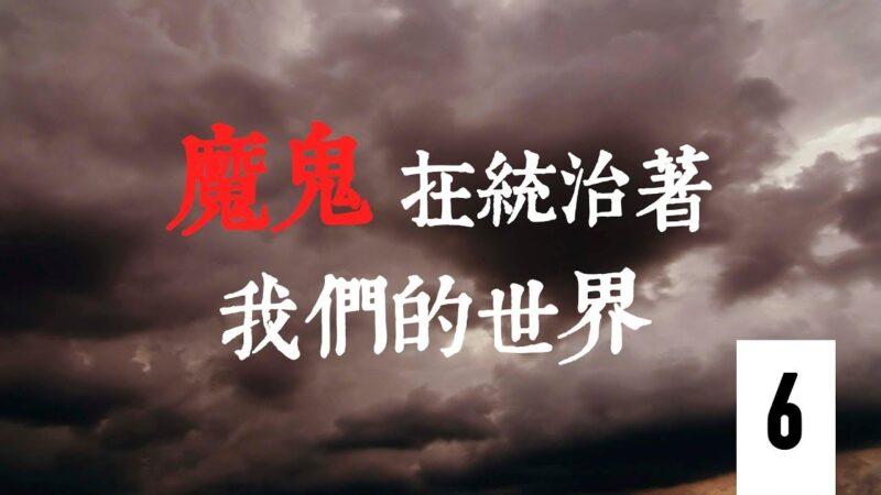 【首播】魔鬼在统治着我们的世界 第六集:输出革命(2)
