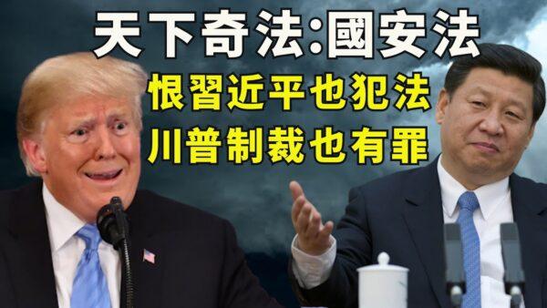 【江峰时刻】《香港国安法》细则研读