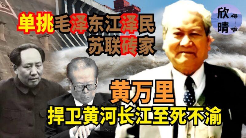 【欺世大觀】單挑毛澤東江澤民 黃萬里預言水災 三峽加劇災情