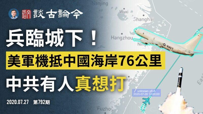 文昭:兵臨城下!美機抵近上海156公里 中共有人真想打