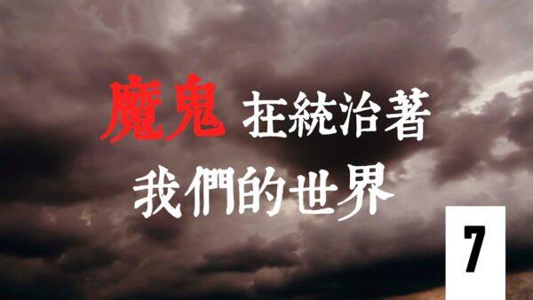 【首播】魔鬼在统治着我们的世界 第七集:渗透西方(1)