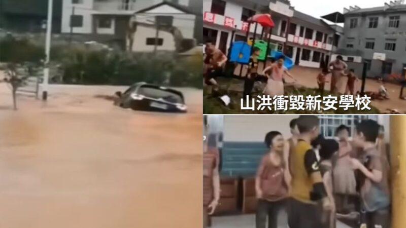 張家界山洪沖毀小學校 現場一片無助的哭聲(視頻)